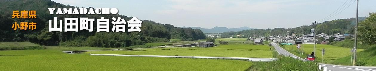 山田町自治会